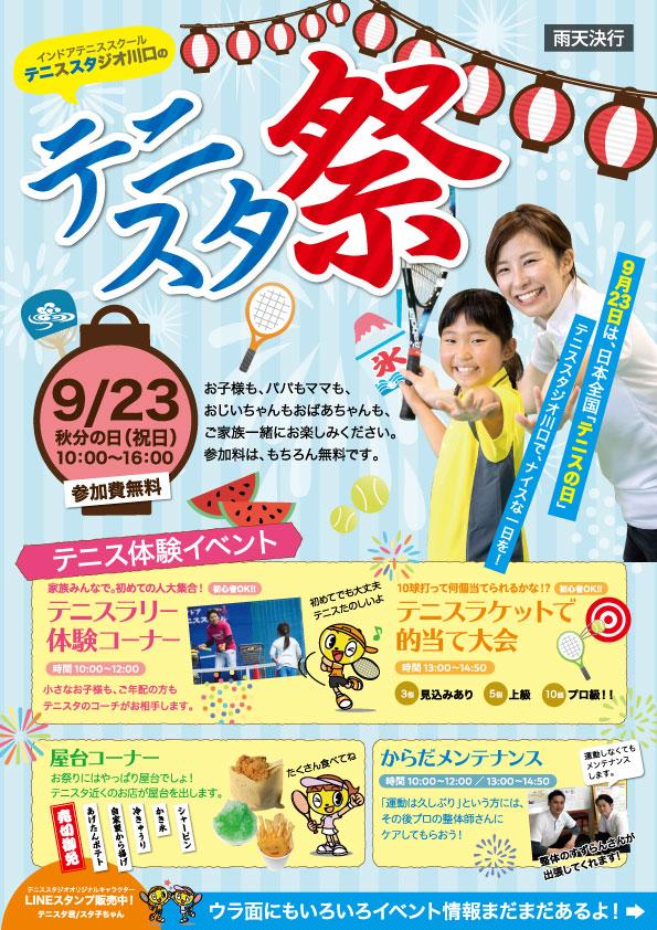 テニスタ祭チラシ2019オモテ