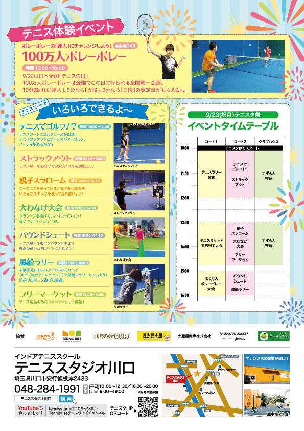 テニスタ祭2019チラシウラ